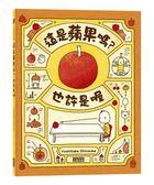 書立得-這是蘋果嗎?也許是喔