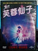 影音專賣店-F05-079-正版DVD*電影【芙蓉仙子】-每個時代都需要一個獨特的桑音