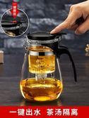 聚千義可拆洗飄逸杯泡茶壺沏茶杯過濾耐熱玻璃沖茶器家用茶具套裝 樂活生活館