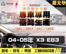 【長毛】04-05年 E83 X3 避光墊 / 台灣製、工廠直營 / e83避光墊 e83 避光墊 e83 長毛 儀表墊