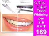 ☆貨比三家☆ teeth whitening pen 牙齒 美白筆 美白貼片 齒速白 倍麗兒 女人我最大 亮白 美白燈