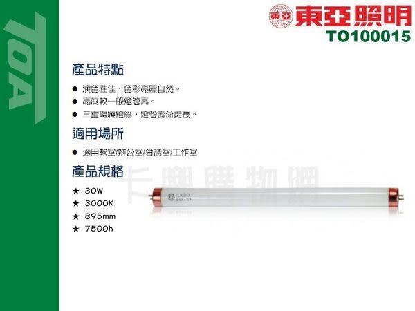 (20入)TOA東亞 FL30L-EX/29 T8 30W 3000K 黃光太陽神 三波長T8日光燈管  TO100015