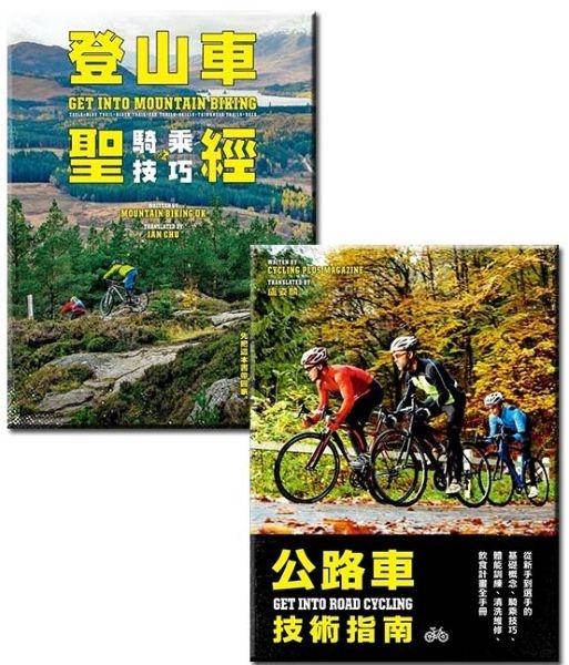 登山車、公路車技術聖經(2冊)