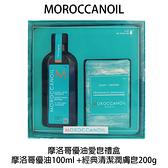 Moroccanoil 歐娜 摩洛哥優油 100ml + 潤膚皂200g 優油愛皂禮盒 台灣總公司貨
