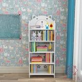簡易落地小型書架學生多層臥室置物架簡約客廳收納【櫻田川島】