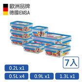 【德國EMSA】專利上蓋無縫頂級 玻璃保鮮盒德國原裝進口-超值七件組