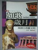 【書寶二手書T2/地理_KMA】如歌歲月-閱讀古希臘文明_徐善維,顧鑾齋