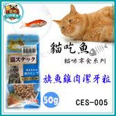 *~寵物FUN城市~*台灣製造《貓吃魚 貓零食系列》CES-005 旗魚雞肉潔牙粒50g (貓零食/點心)