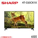 【SHARP夏普】65吋 液晶智能連網液晶電視 4T-C65CK1X 免運費