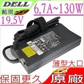 DELL 130W 變壓器(原廠)-19.5V,6.7A,1318,5150,5160,N7010,V3400,3500,3700,M2400 M90,M4400,M4500