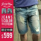 牛仔短褲 JerryShop【AF21177】暑假時尚約會風~ 刷白抓破五分牛仔短褲 ~ 韓版水洗刷色 刷舊 古著質感