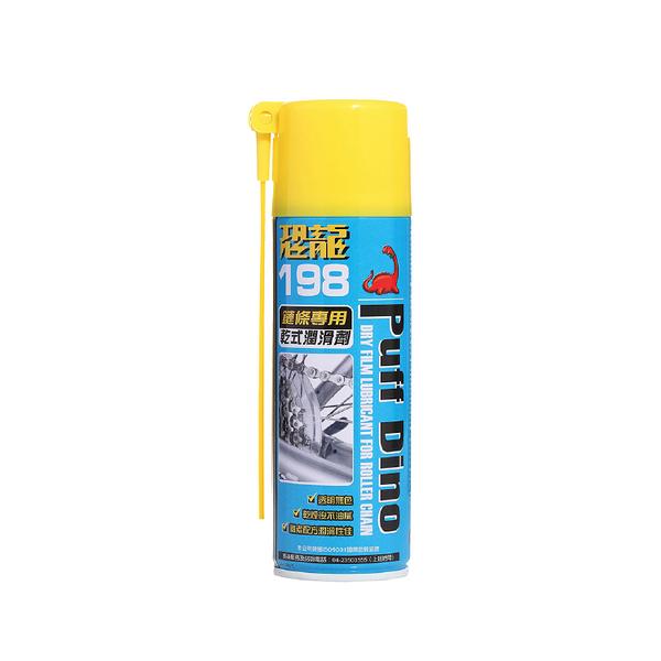 恐龍PUFF DINO 198鏈條專用乾式潤滑劑