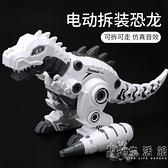 可拆卸組裝電動恐龍寶寶動手能力拆裝益智男孩拼裝智力兒童玩具 小時光生活館