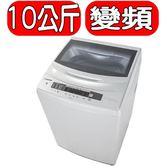 大同TATUNG 【TAW-A100DA】10公斤 DD變頻洗衣機