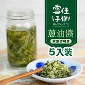 【雪佳手作坊】蔥油醬/(5瓶一組)