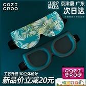 睡眠眼罩 3D牛奶絲睡眠眼罩遮光專用睡覺護眼罩眼睛禁欲系夏季男女耳塞腰罩 彩紅屋