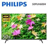 【Philips 飛利浦】50吋 4K HDR連網液晶顯示器+視訊盒50PUH6004 送基本安裝