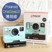 菲林因斯特 限量版《 Polaroid OneStep2 薄荷綠 》公司貨 寶麗萊 Originals i-Type