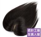 補髮片 頭頂 假髮片 全真髮-增髮量 遮...