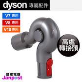 [建軍電器]100%全新盒裝 原廠dyson V10 V8  V7高處轉接頭(不含吸頭,Fluffy Motorhead皆可使用)