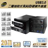[哈GAME族]免運費 可刷卡 伽利略 USB3.0 1至2層抽取式硬碟外接盒 3.5吋 2.5吋 SSD 35D-U32R