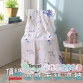 [現貨] 天絲涼被 兒童涼被 涼感 空調被 四季被 TENCEL 3M吸濕排汗技術 多款任選 BEST寢飾