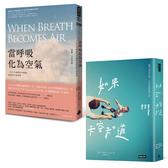 感動全球生命故事二書:當呼吸化為空氣+如果天空知道