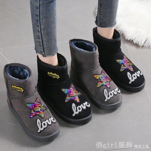 雪靴 短筒雪地靴女2020冬季新款韓版百搭學生平底加絨加厚保暖面包棉鞋 開春特惠