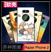 【萌萌噠】雷蛇 Razer Phone 2 彩繪工藝 小清新個性可愛卡通 全包磨砂防摔軟殼 手機殼 手機套