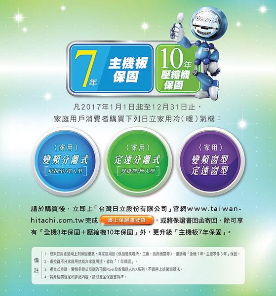 【裕成電器‧含標準安裝】Hitachi日立變頻分離式精品型冷暖氣 RAS-50YK/RAC-50YK