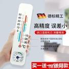 水温计 室內溫度計家用精準溫度濕度計高精度室溫計氣溫計干濕錶客廳創意 韓菲兒