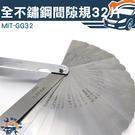 《儀特汽修》 MIT-GG32  高精度塞尺間隙尺 不鏽鋼厚薄規 間隙測量器 全不鏽鋼