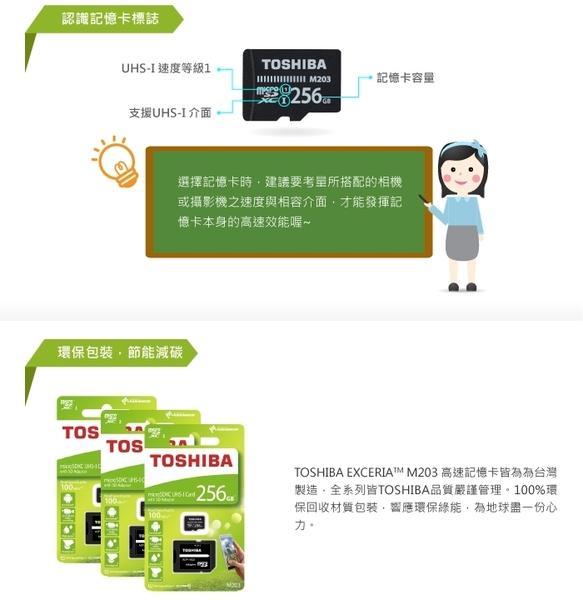 【免運費+加贈SD收納盒】TOSHIBA 32GB Micro SDHC R100MB/s U1 記憶卡(手機用小卡)(附SD轉卡)X1【五年保固】