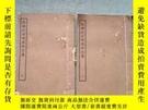 二手書博民逛書店文集兩本,第三和第十本,內容罕見不錯Y329203
