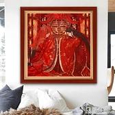 鑽石畫年新款客廳臥室婚禮系列古風結婚5d點貼磚石十字繡滿鑽 ATF 極有家