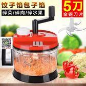多功能絞拌切菜神器家用手動碎菜餃子餡絞肉絞菜機攪蒜泥器