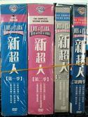 影音專賣店-R27-正版DVD-歐美影集【新超人 第1~4季/系列合售】-(直購價)部份無外紙盒