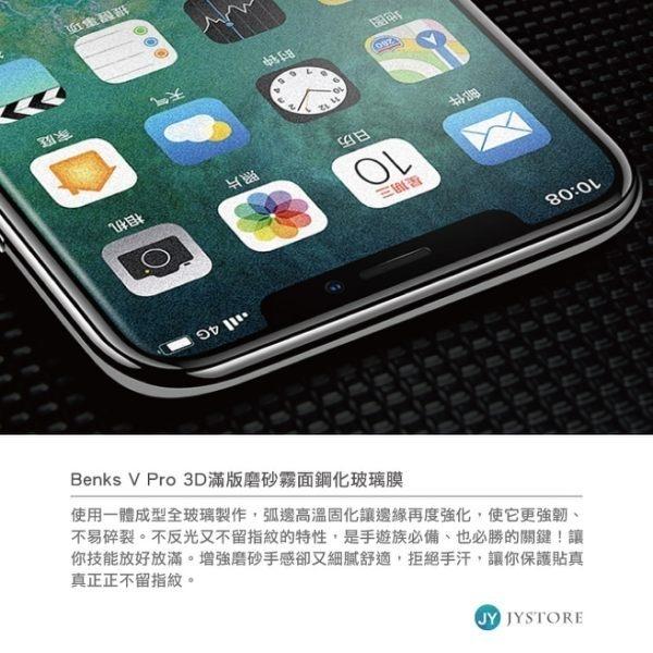 Benks 磨砂霧面 iPhone 8 7 Plus 3D滿版保護貼 防指紋 3D曲面 手機玻璃貼