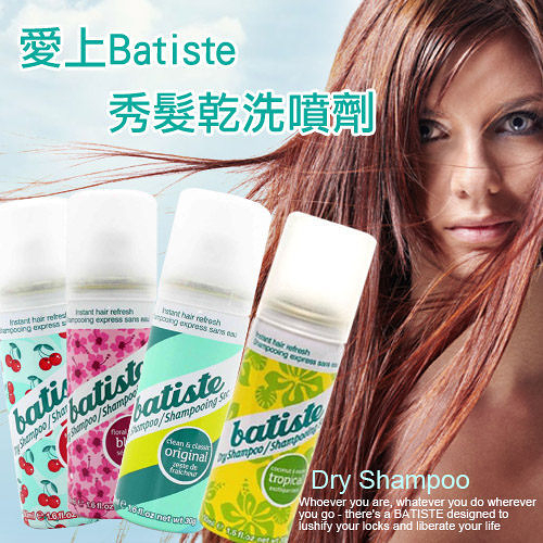 Batiste 秀髮乾洗噴劑 50ml 清新/花香/櫻桃【新高橋藥妝】3款供選