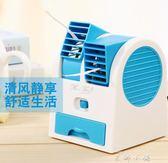 迷你空調制冷小型電風扇台式學生宿舍便攜式無葉可充電池usb兩用   米娜小鋪