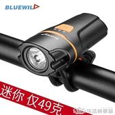 LED強光自行車燈前燈公路車山地車USB充電防水騎行燈小迷你兒童 生活樂事館