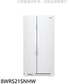 【南紡購物中心】惠而浦【8WRS21SNHW】640公升對開冰箱