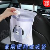 現貨-15入創意可愛卡通車內用粘貼式清潔袋 汽車車載垃圾袋【G009】『蕾漫家』
