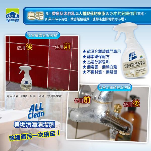 多益得All Clean皂垢污漬清潔劑3785ml+400ml一組