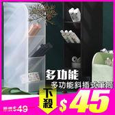 無印風多功能斜插式筆筒 黑/白 (兩色任選) ◆86小舖 ◆