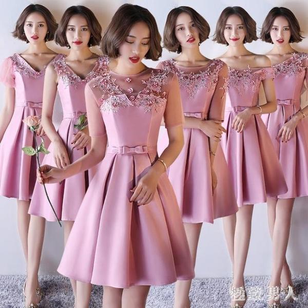 伴娘服短款粉色洋裝2019新款韓版姐妹團顯瘦畢業晚禮服結婚伴娘短裙 XN6871【極致男人】