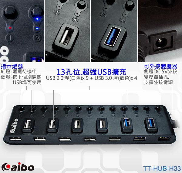 【超人生活百貨O】黑色 USB3.0 獨立開關 13PORT HUB 集線器(附AC轉USB充電器)
