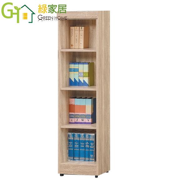 【綠家居】米多利 時尚1.3尺開放式四格書櫃/收納櫃