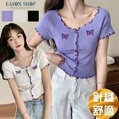 EASON SHOP(GQ1189)韓版木耳花邊一字領蝴蝶繡花坑條短版圓領排釦針織衫T恤女上衣服彈力貼身修身內搭
