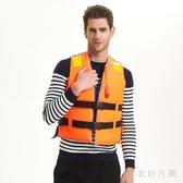 專業救生衣成人釣魚浮潛游泳船用漂流馬甲便攜大浮力衣 QW8176【衣好月圓】